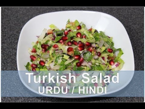 Turkish salad recipe – Easy and Healthy Turkish Salad – Urdu