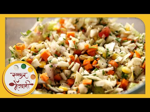 Quick Vegetable Salad | Healthy & Delicious Salad Recipe by Archana | Koshimbir in Marathi